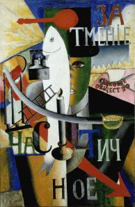 Kazimir Malevich (1878 - 1935) An Englishman in Moscow 1914 Stedelijk Museum, Amsterdam